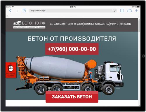 Сайт бетон раствор цементный кладочный цена за куб